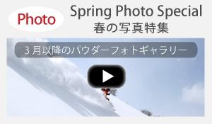 春のニセコパウダー写真